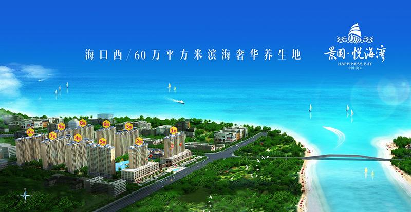 景园悦海湾