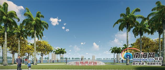 海口红城湖公园下月将建成两段百米示范段 效果图出炉