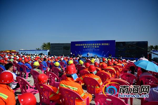 海南自贸区建设第4批集中开工签约项目都有哪些?
