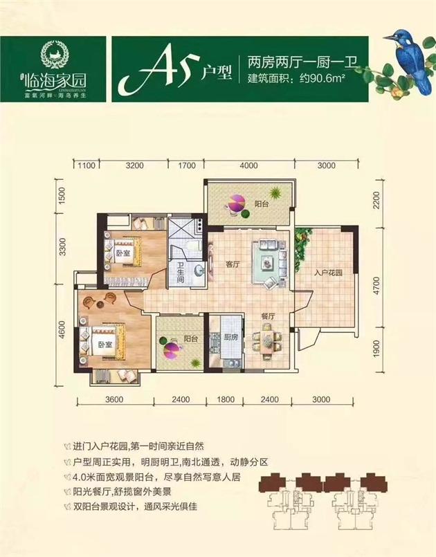 临海家园7#、9#号楼在售 均价9800元/平,临海家园