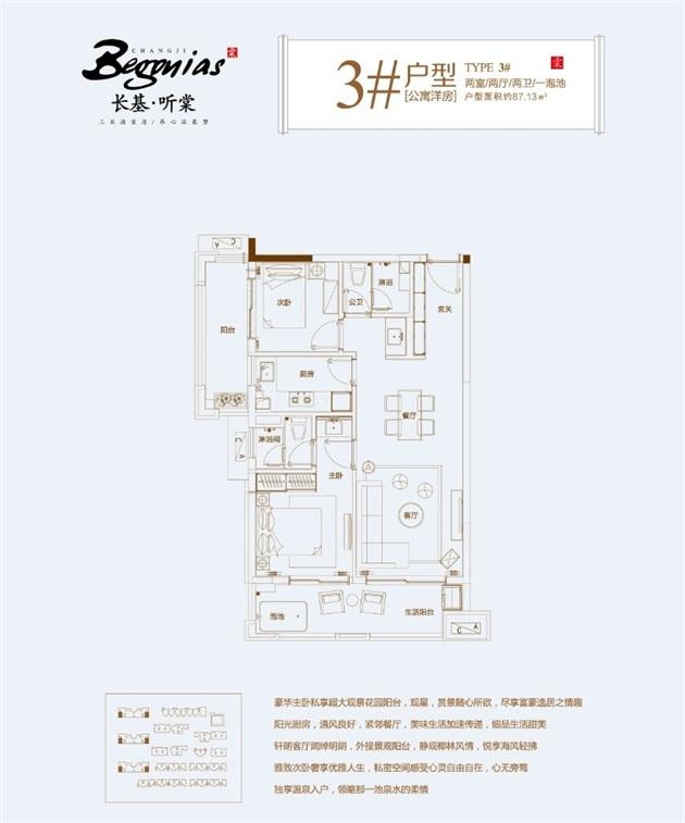 长基听棠公寓在售 均价26000元/平,长基听棠