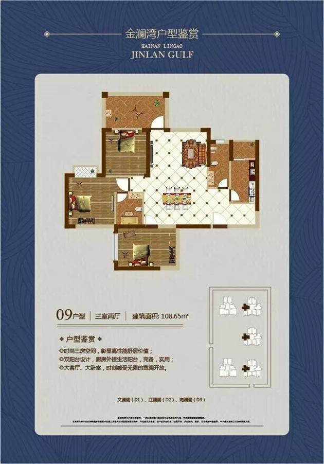 金澜湾二期房源在售 均价11500元/平,金澜湾
