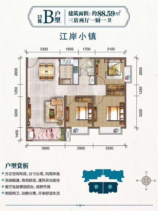 13#楼B户型 建筑面积约88.59平 三房两厅.jpg