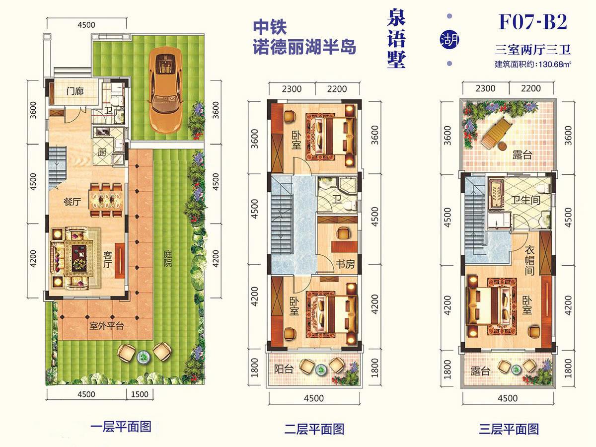 泉语墅 F07-B2户型 建面约130.68平 三房两厅三卫.jpg