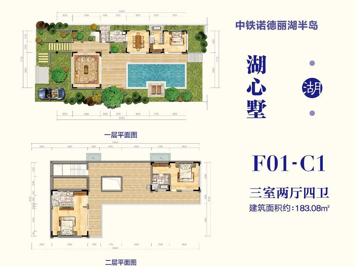 湖心墅 F01-C1户型 建面约183.08平 三房两厅四卫.jpg