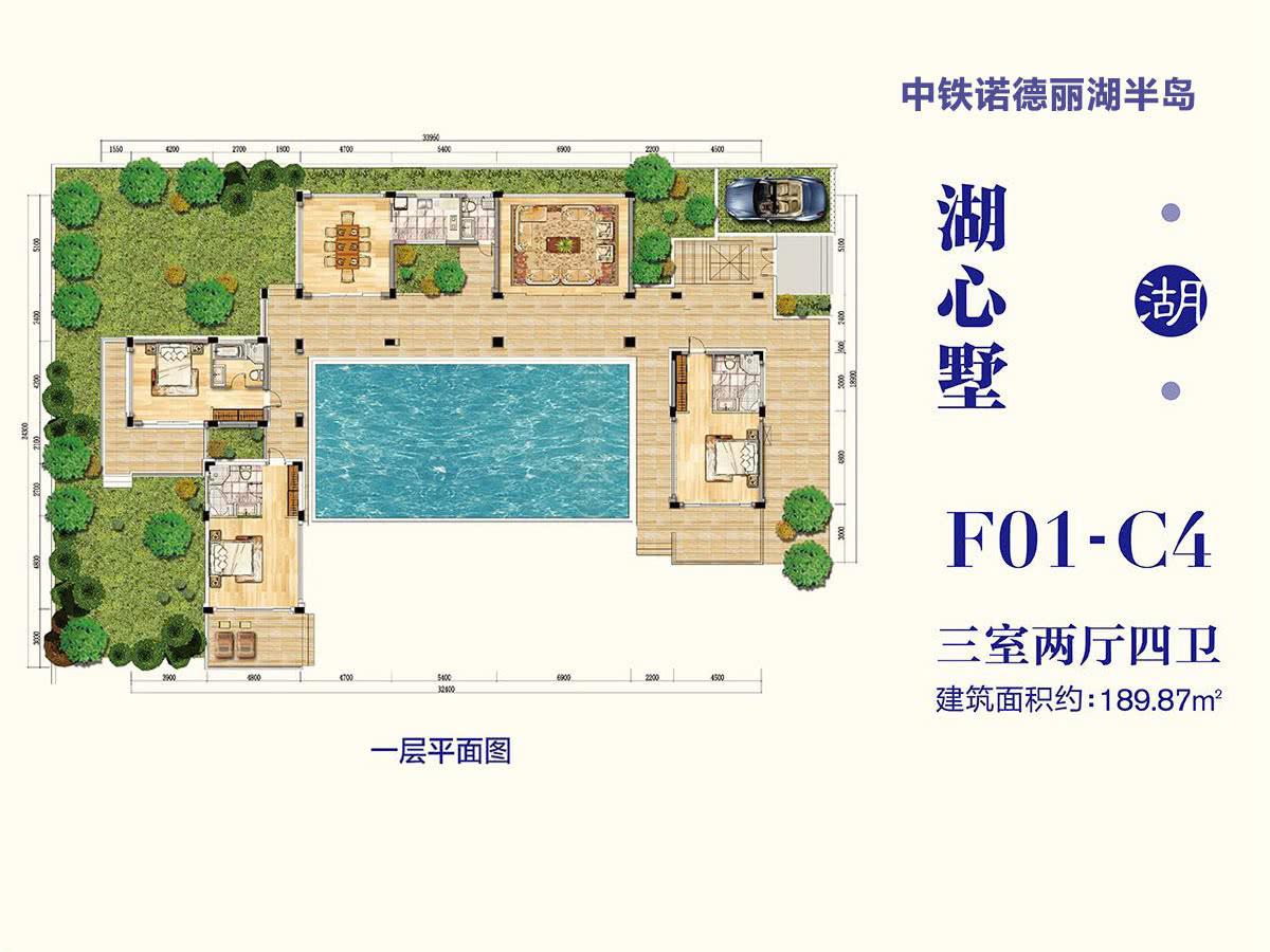 湖心墅 F01-C4户型 建面约189.87平 三房两厅四卫.jpg