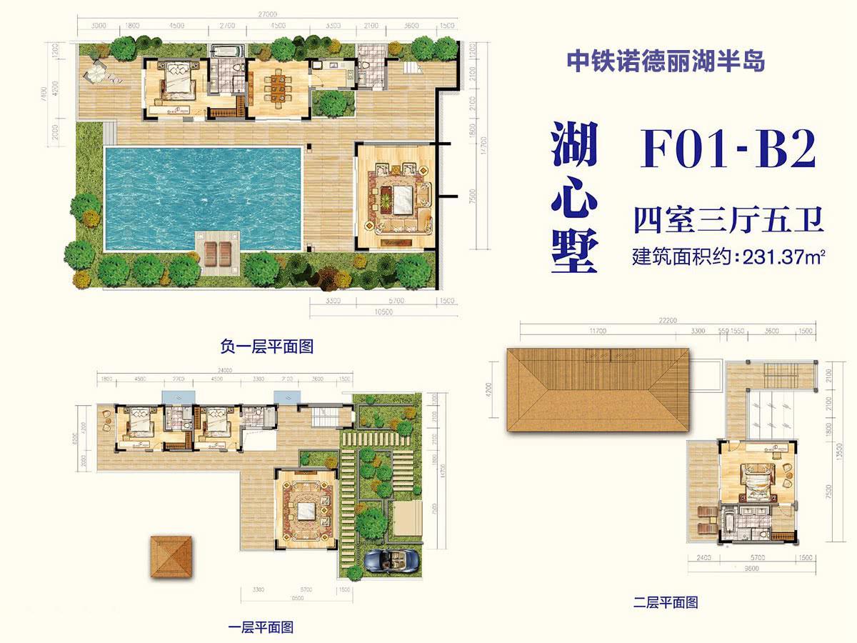 湖心墅 F01-B2户型 建面约231.37平 四房三厅五卫.jpg