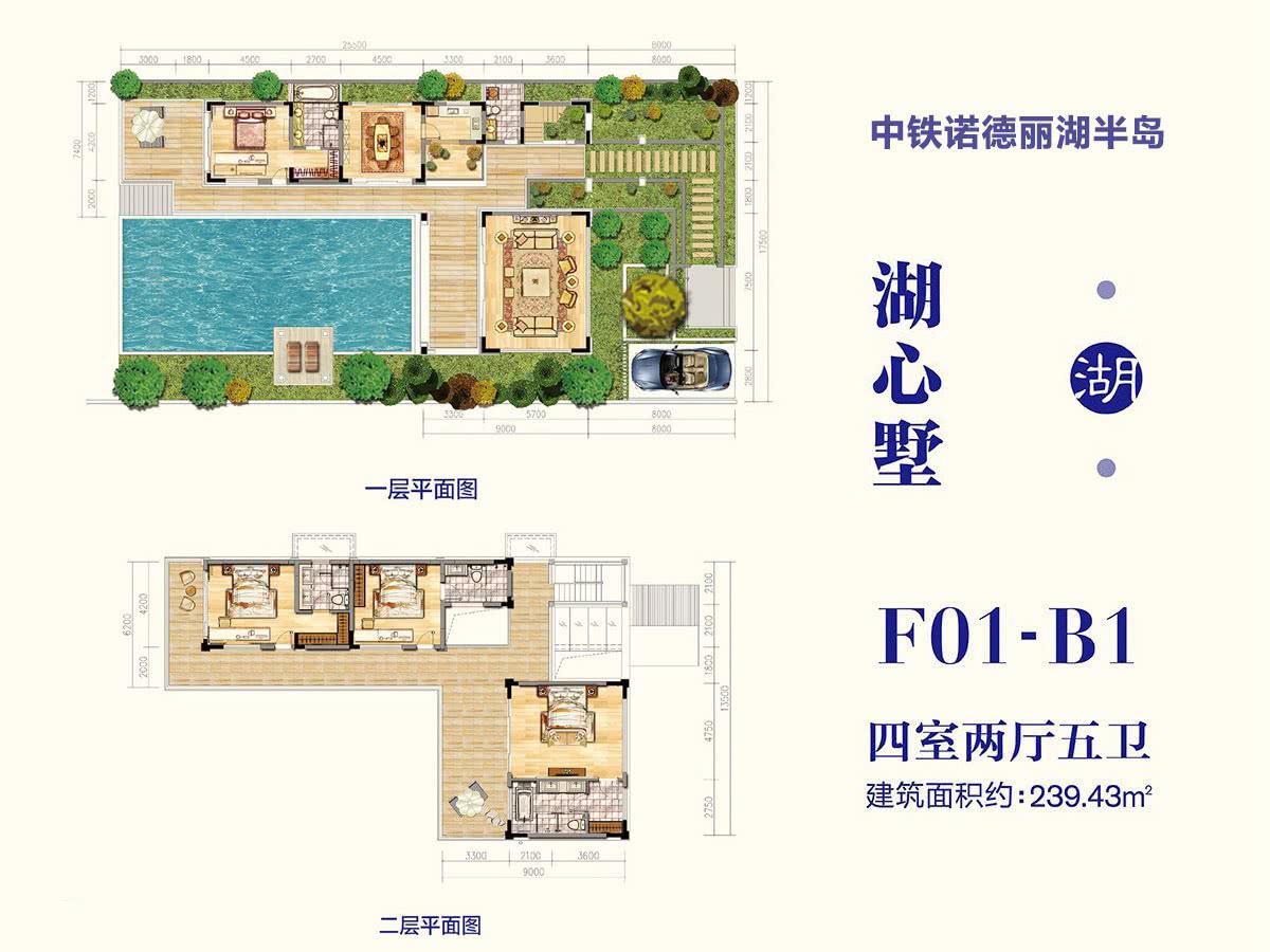 湖心墅 F01-B1 建面约239.44平 四房两厅五卫.jpg