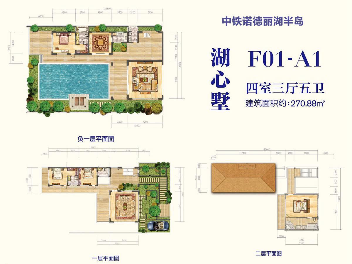 湖心墅 F01-A1户型 建面约270.88平 四房三厅.jpg