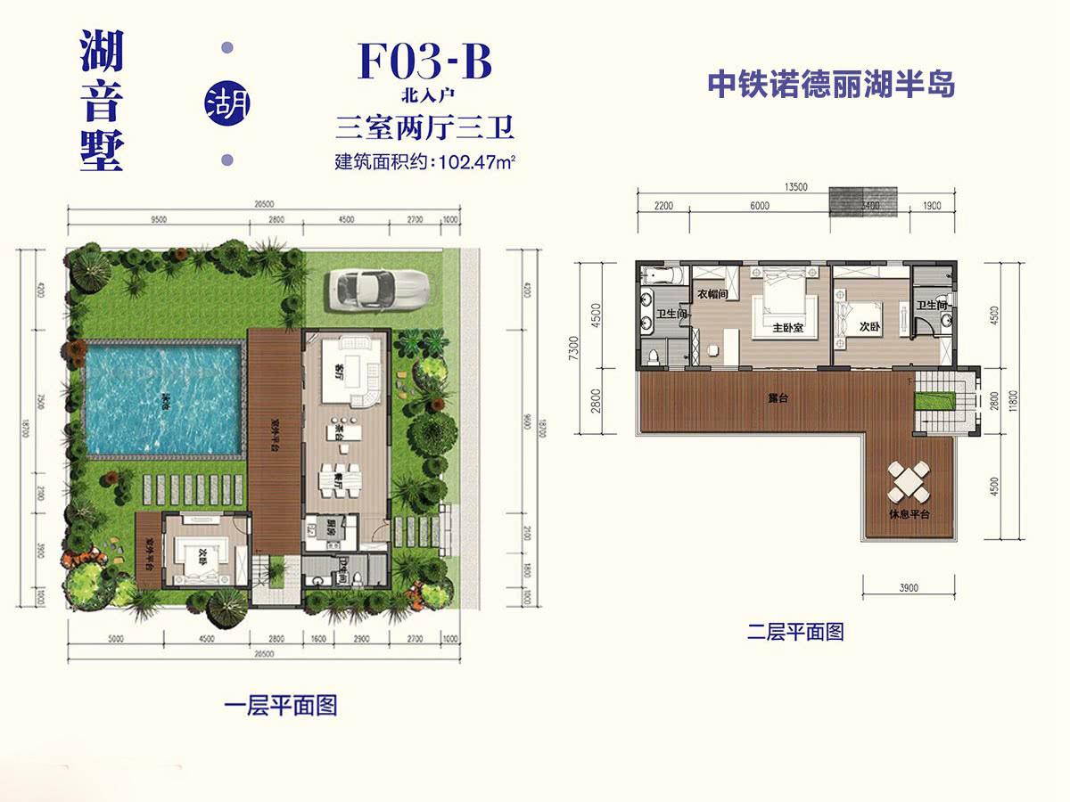 湖音墅 F03-B户型 建面约102.47平 三房两厅三卫.jpg
