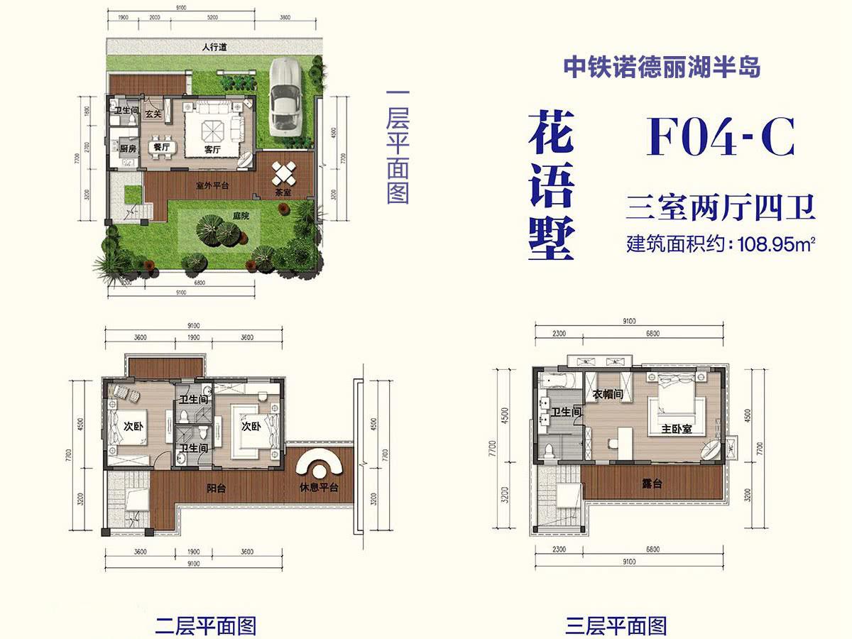 花语墅 F04-C户型 建面约108.95平 三房两厅四卫.jpg