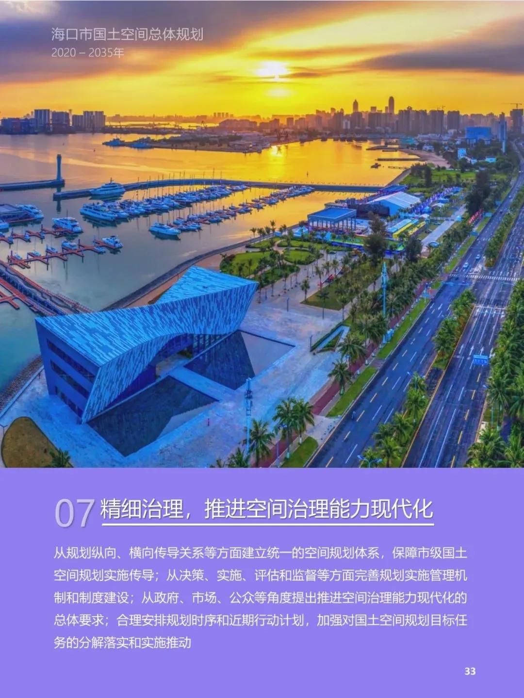 《海口市国土空间总体规划(2020-2035)(公众版)》公示